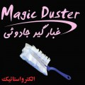 magic_duster.jpgDI