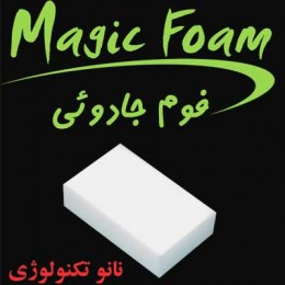 magic_foam.jpg